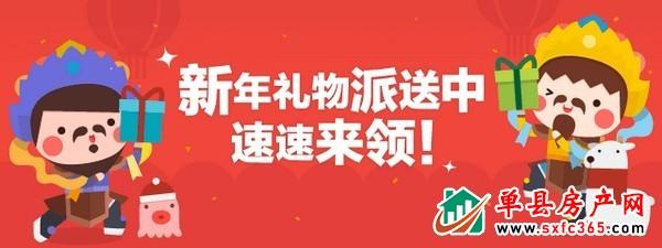 """""""鼠""""你最棒!中铂新天地""""新春酷跑""""线上游戏开启,参与赢大奖!"""