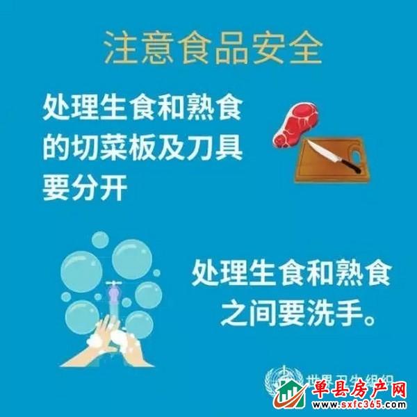 单县人!春节期间,这样严防新型冠状病毒肺炎,健康平安过大年!