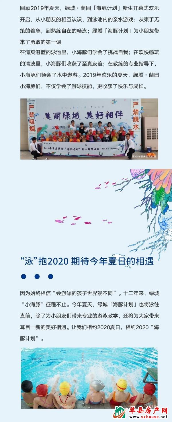 """""""拥抱湛蓝""""2020绿城""""海豚计划""""十二周年"""
