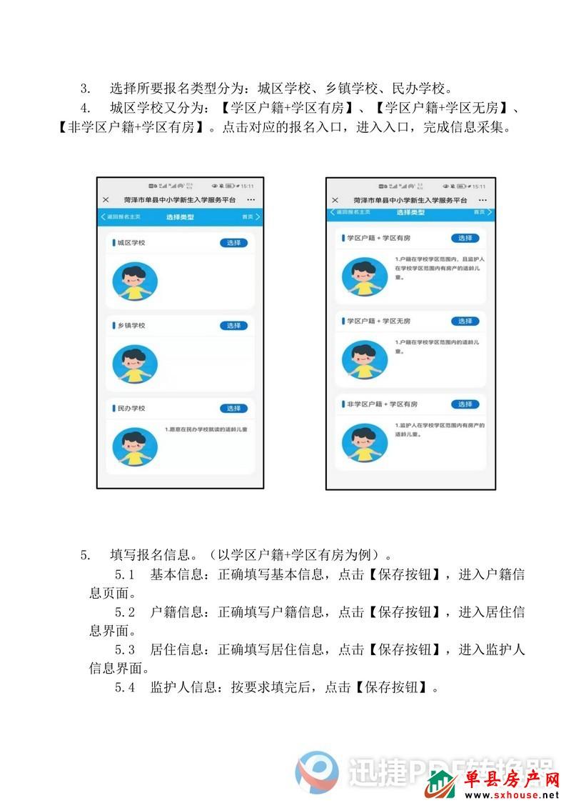菏泽市单县中小学新生入学服务平台家长端操作手册